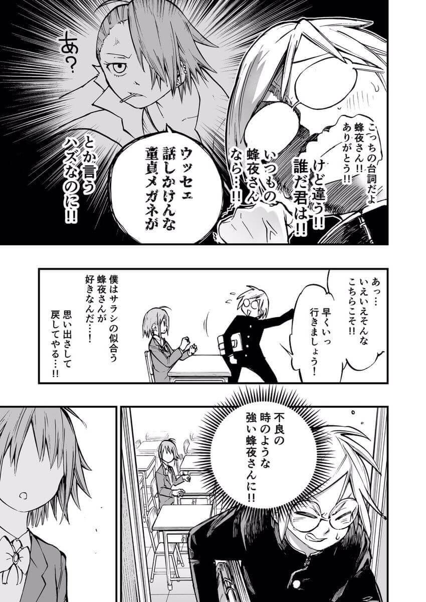 記憶喪失になった女の子の漫画1-3