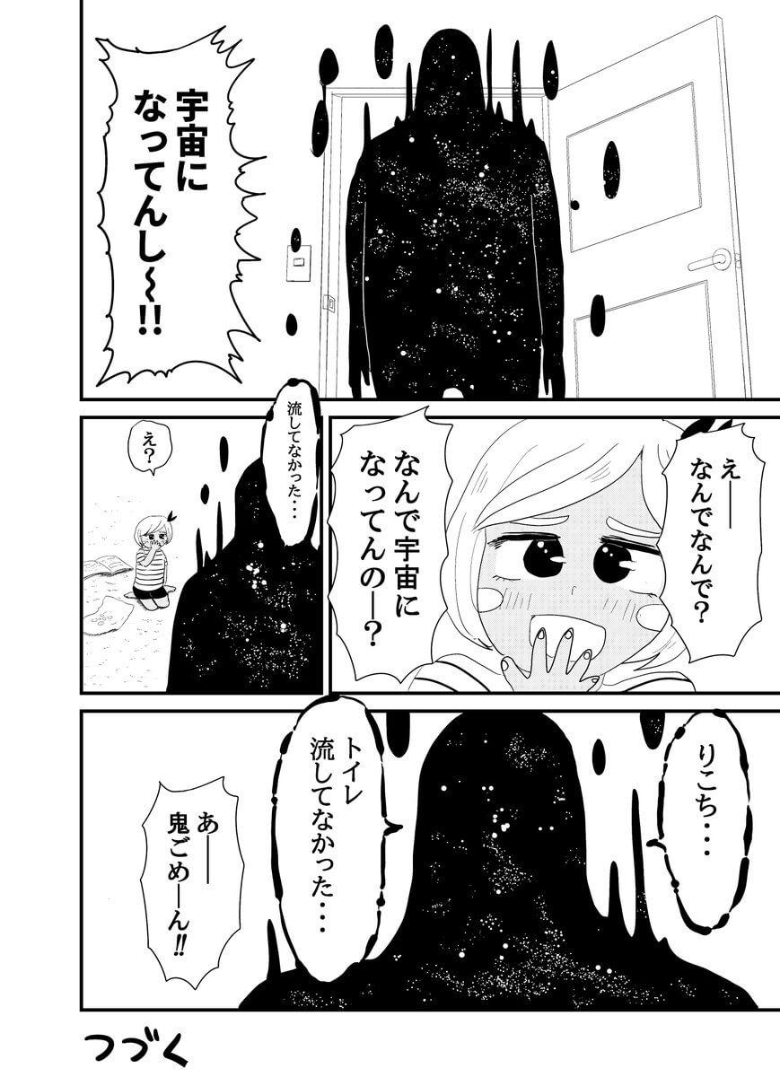 黒ギャルが宇宙になる話06