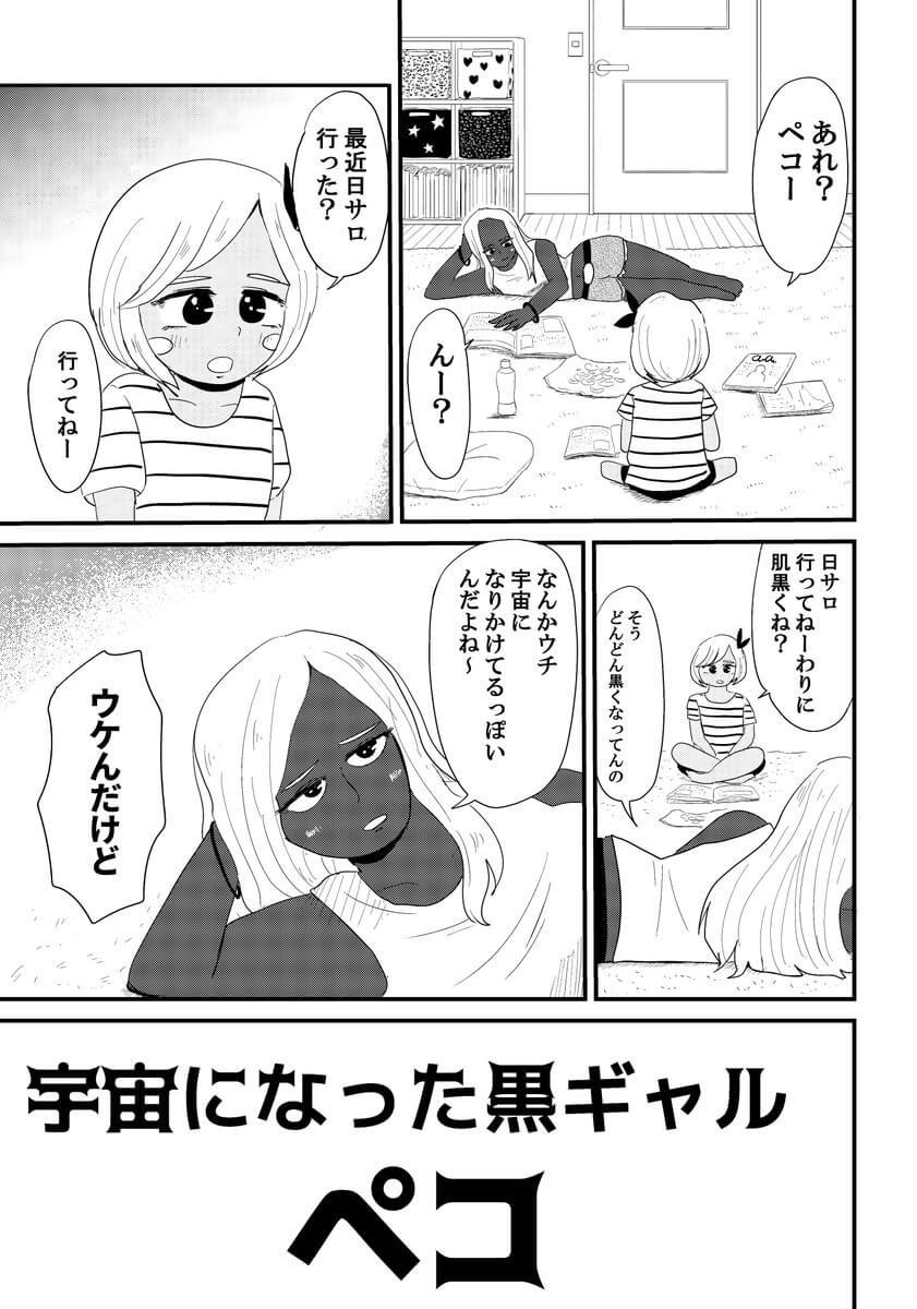 黒ギャルが宇宙になる話01