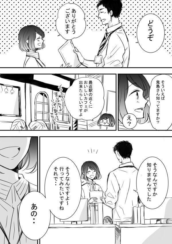 鬼島さんと山田さん2-2