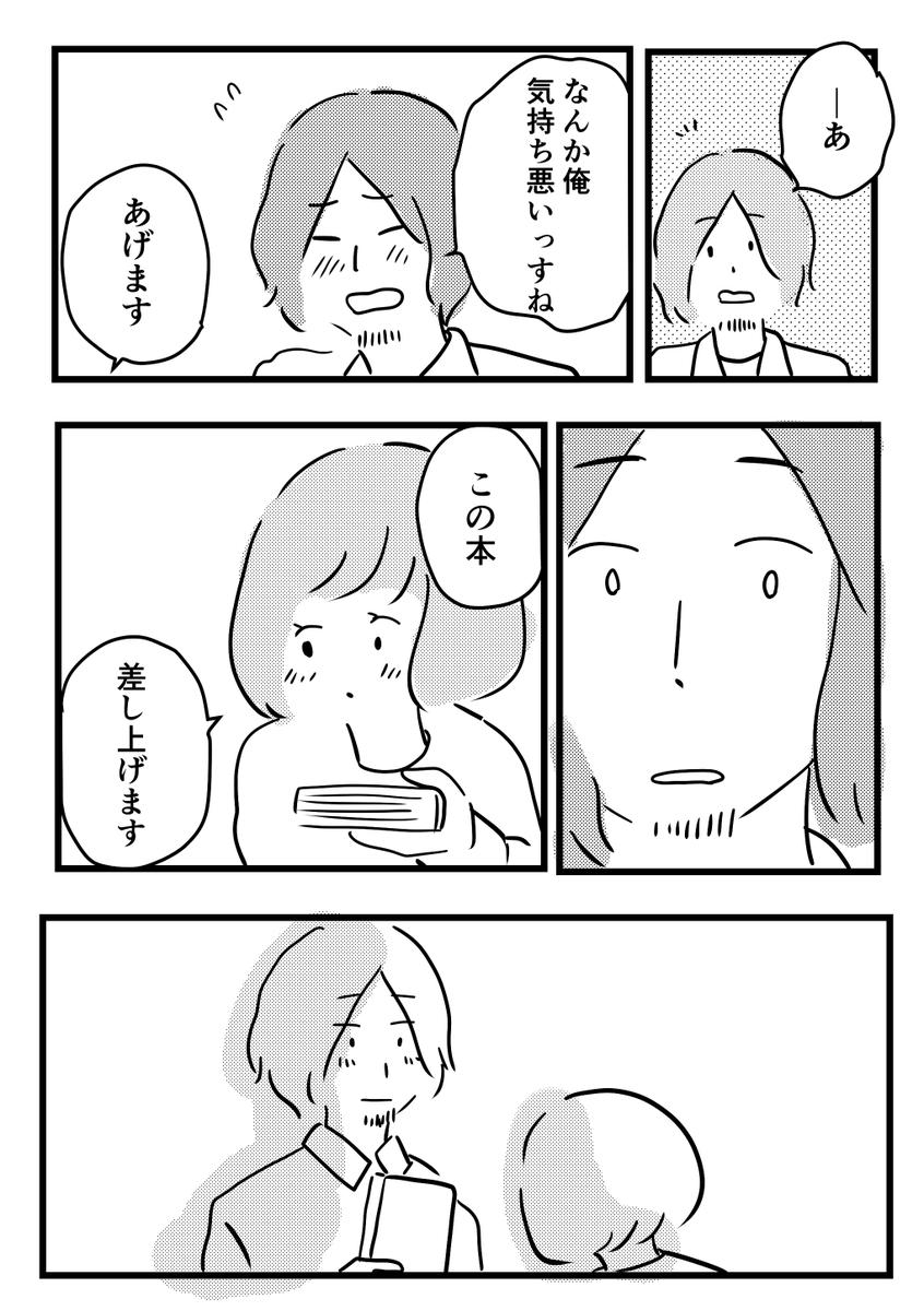 わたし書店05