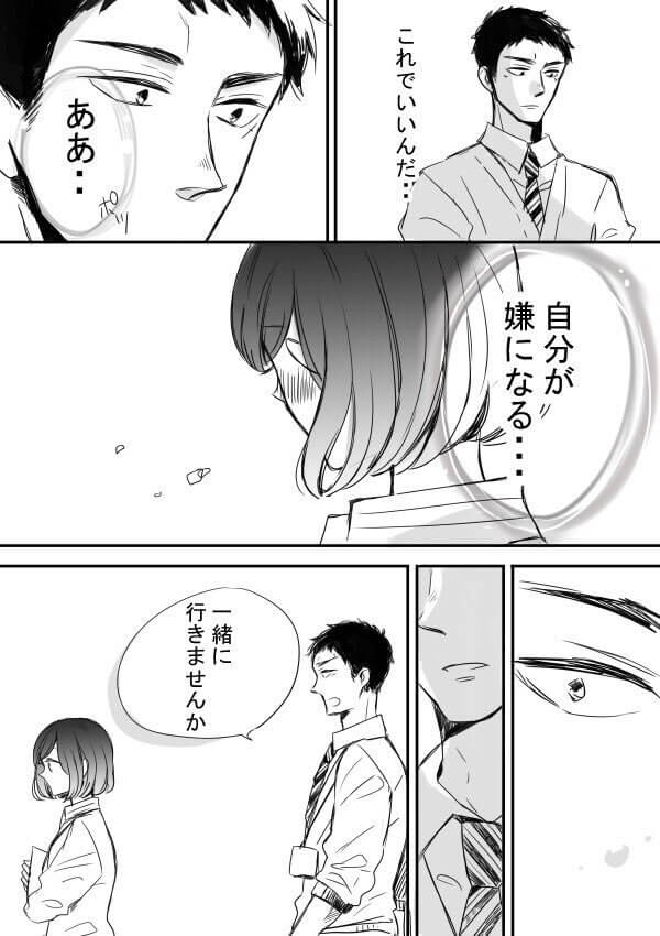 鬼島さんと山田さん3-1