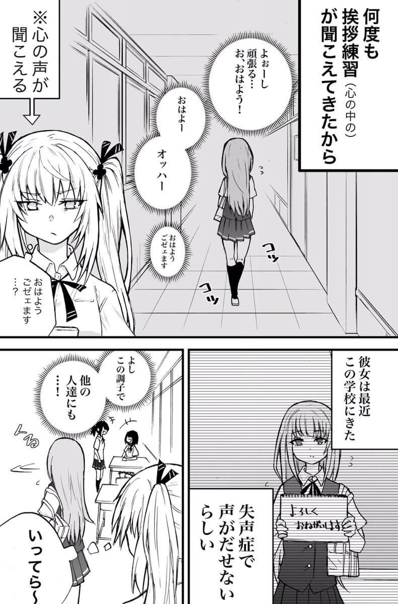 声がだせない少女の挨拶の話02