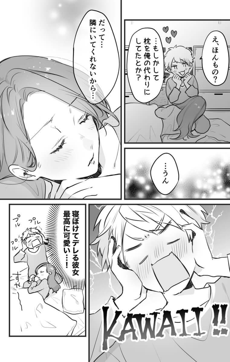 ヤンキー彼女×チャラ男彼氏 2-4