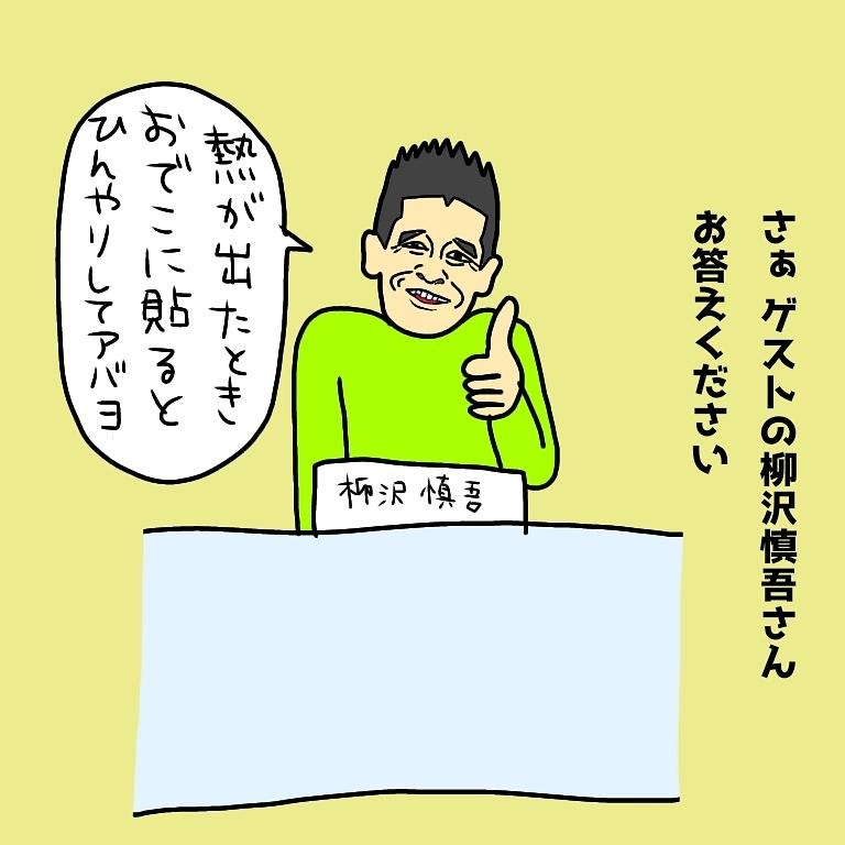 onaka_yowai_ojiichan_77172680_1471572069674838_7310574611056059719_n