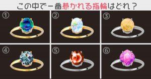 【心理テスト】直感で、惹かれる指輪はどれ?