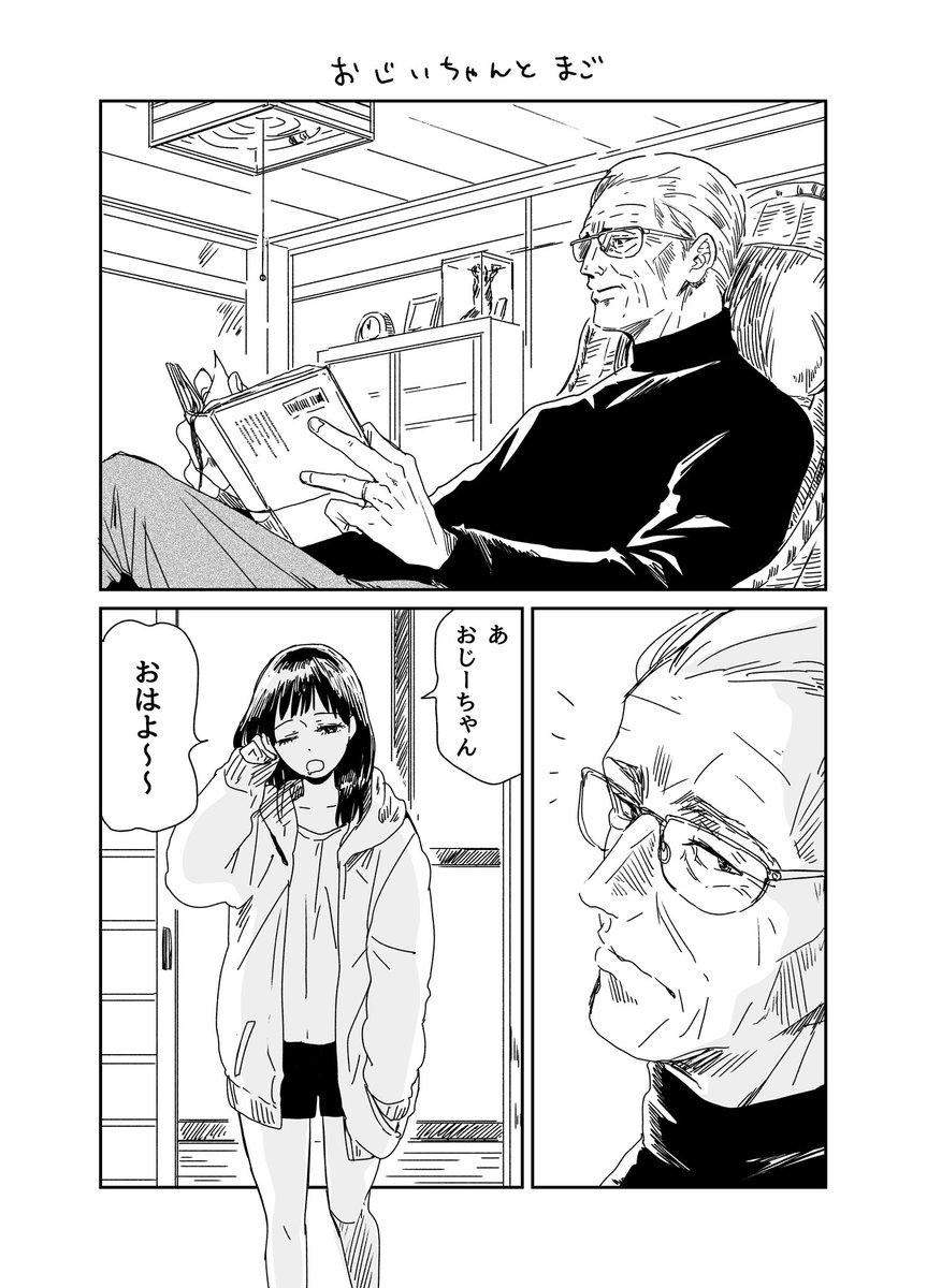 おじいちゃんと一緒