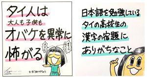 【新作】タイ14年目の日本人が描く「タイあるある」が強烈