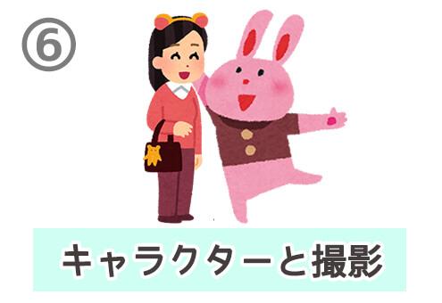 テーマパーク 遊園地 キャラクター グリーティング 心理テスト