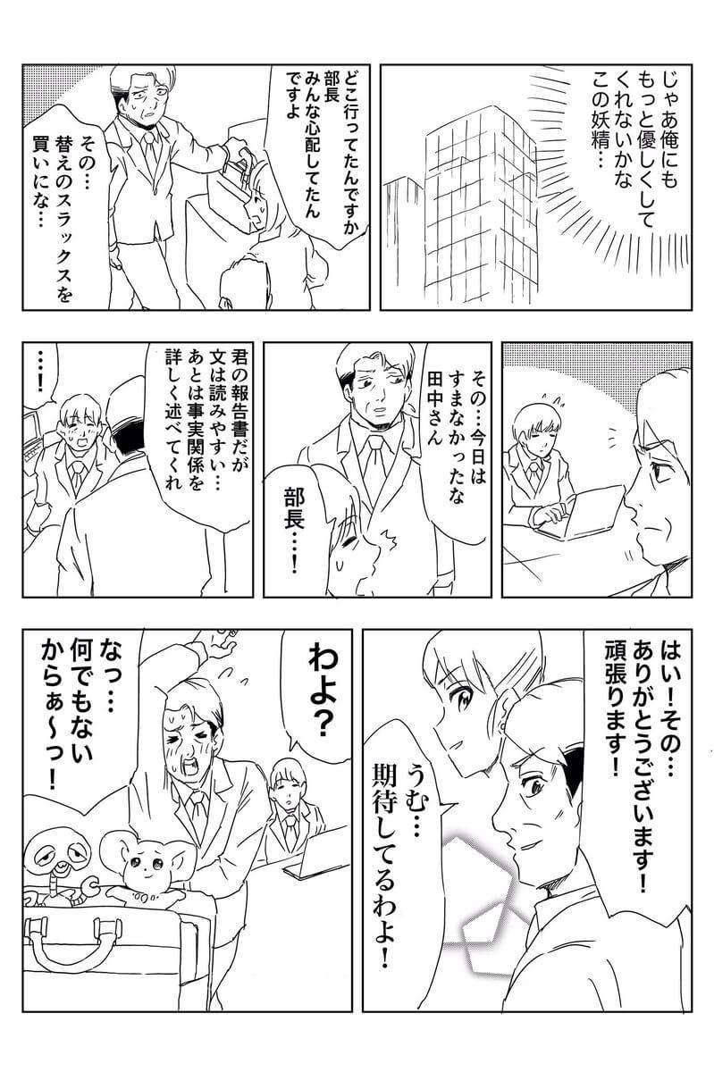 おじさんがパワハラについて学ぶ漫画3-2
