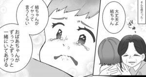 【漫画】今は亡き「最愛の人」に手紙が出せるなら…あなたはどうする?