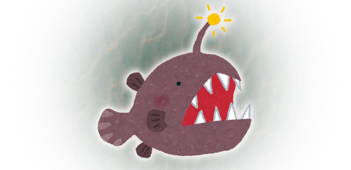 チョウチンアンコウ 深海魚 心理テスト