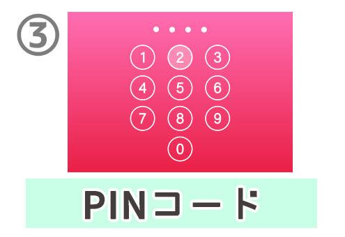 スマホ ロック あるある 心理テスト PINコード