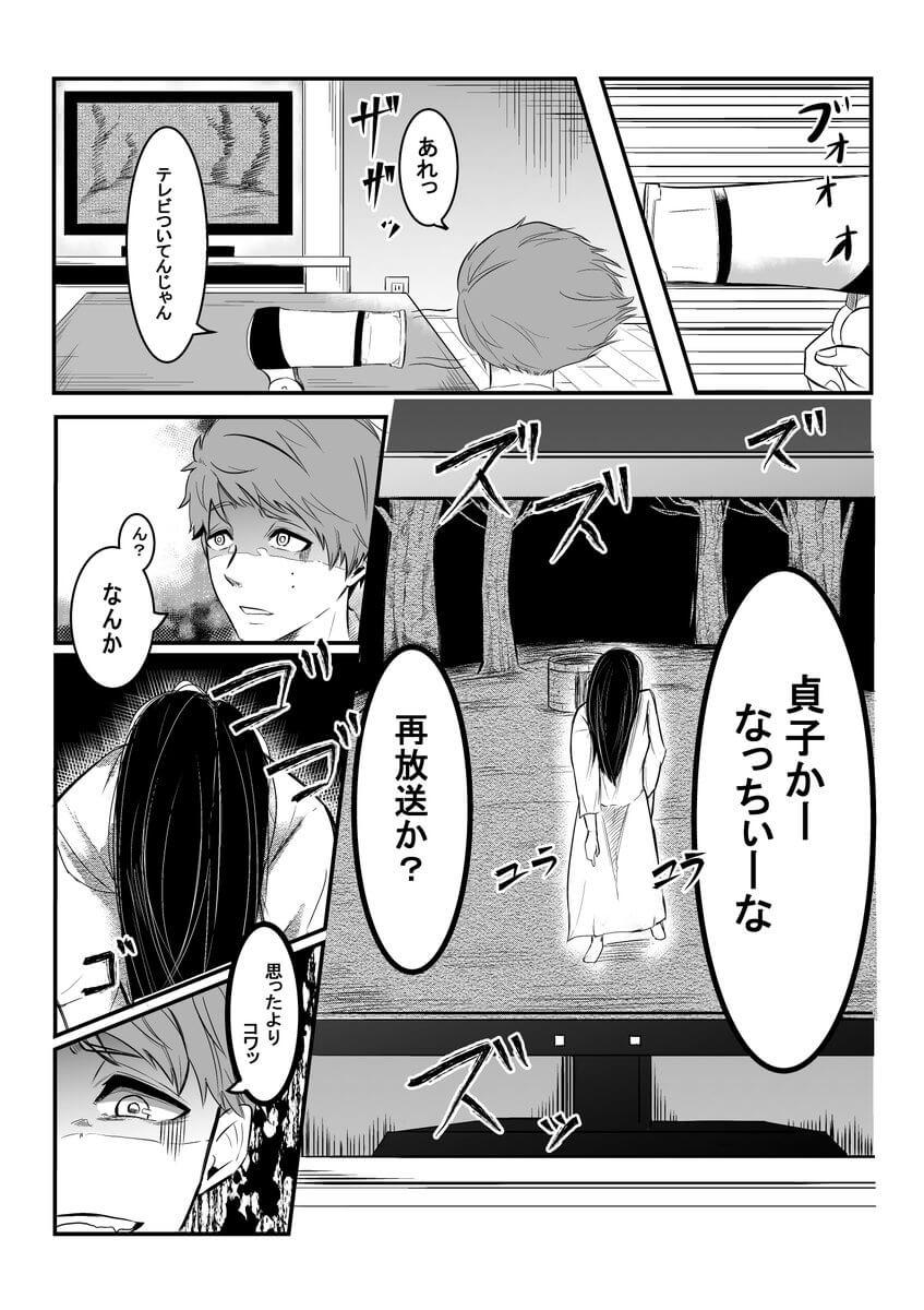 貞子と出会ってしまう話3-2
