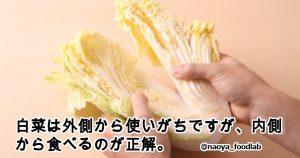 自炊マン必見!お役立ち「料理情報」8選
