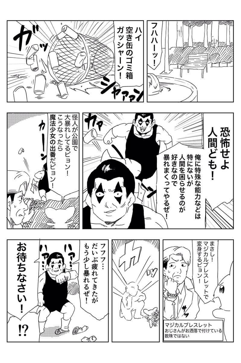 おじさんがパワハラについて学ぶ漫画2-2