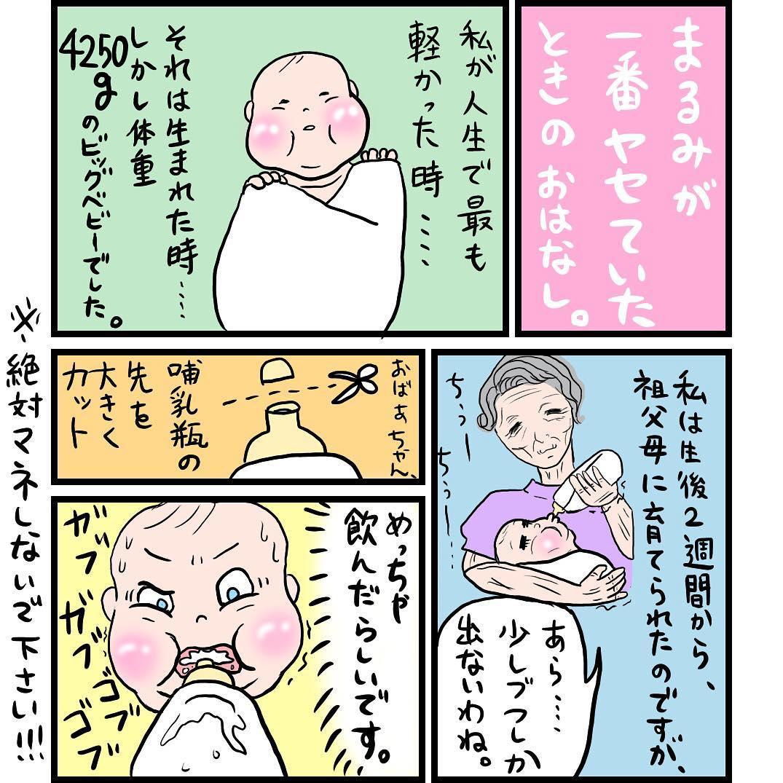 fukuyokamarumi_42837461_248567122490788_8502434180136640583_n