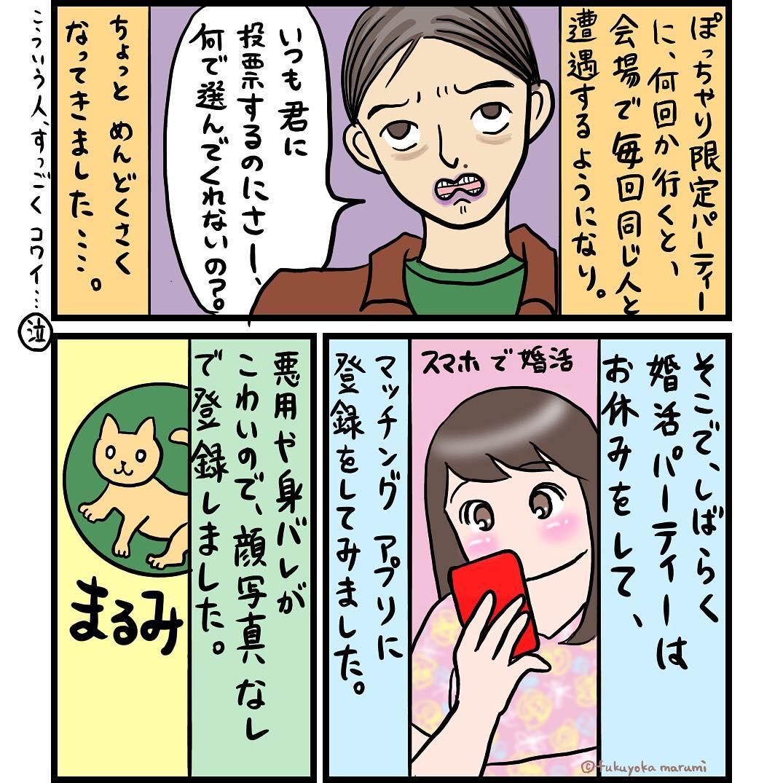 fukuyokamarumi_43779554_345592702855728_2519795725674597639_n