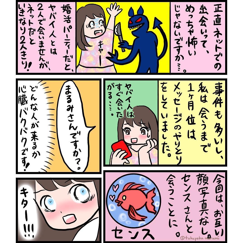 fukuyokamarumi_43913801_356624068418707_2762229770758535137_n