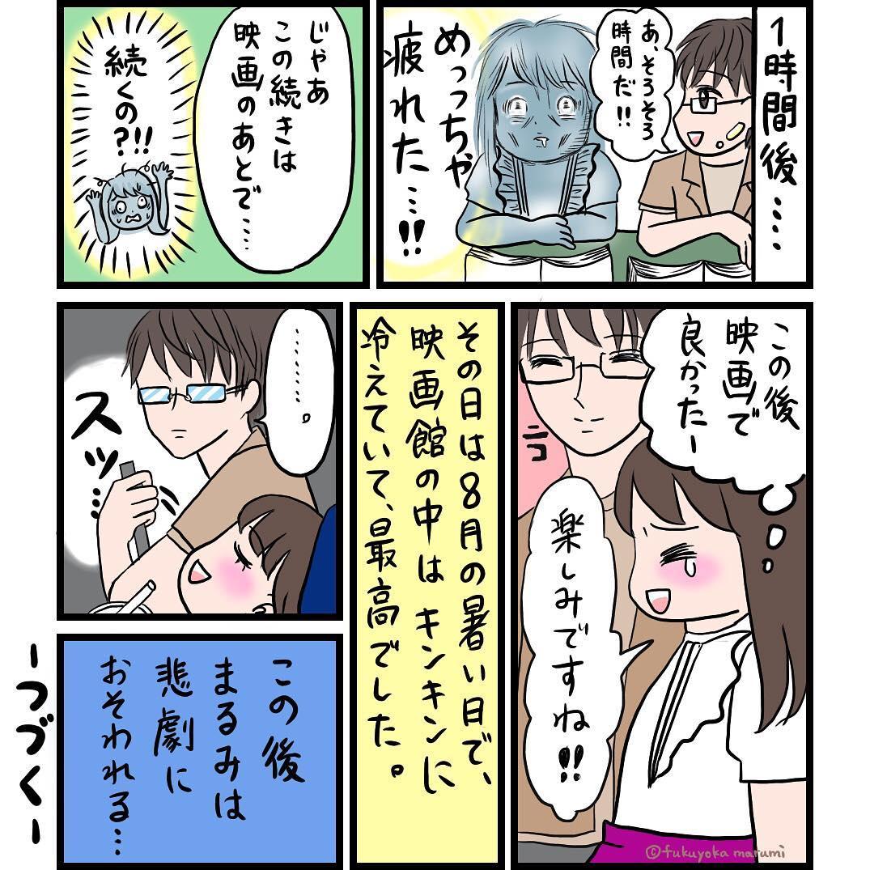 fukuyokamarumi_43726845_1094069017421328_1495724319270439973_n