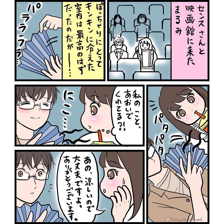 fukuyokamarumi_40958026_495256634308418_8413520536460586080_n