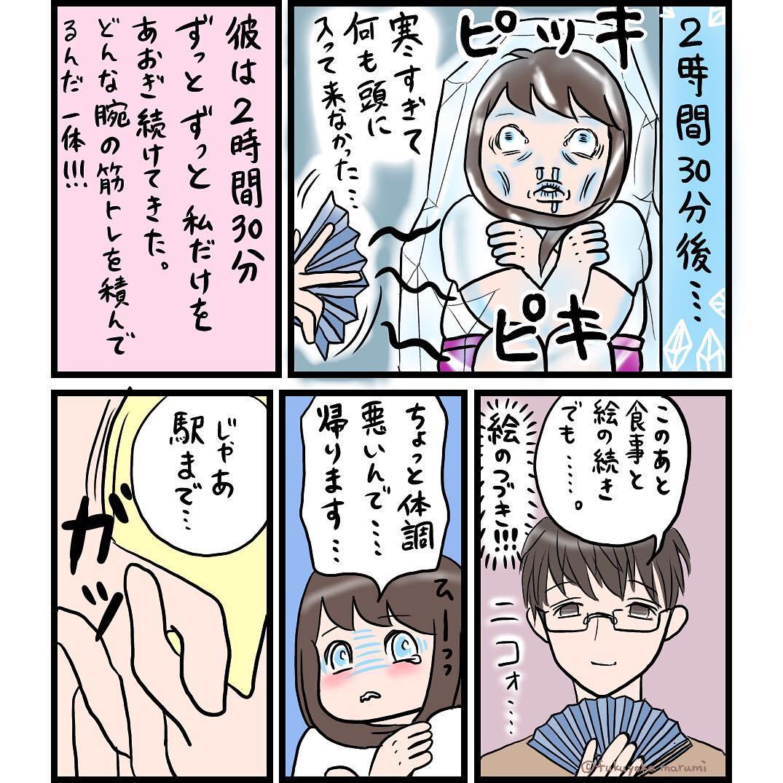 fukuyokamarumi_43397515_279959559516134_1336902505608202567_n