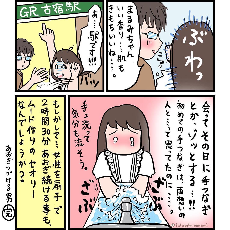 fukuyokamarumi_42357582_395705630967959_1194784479612551162_n