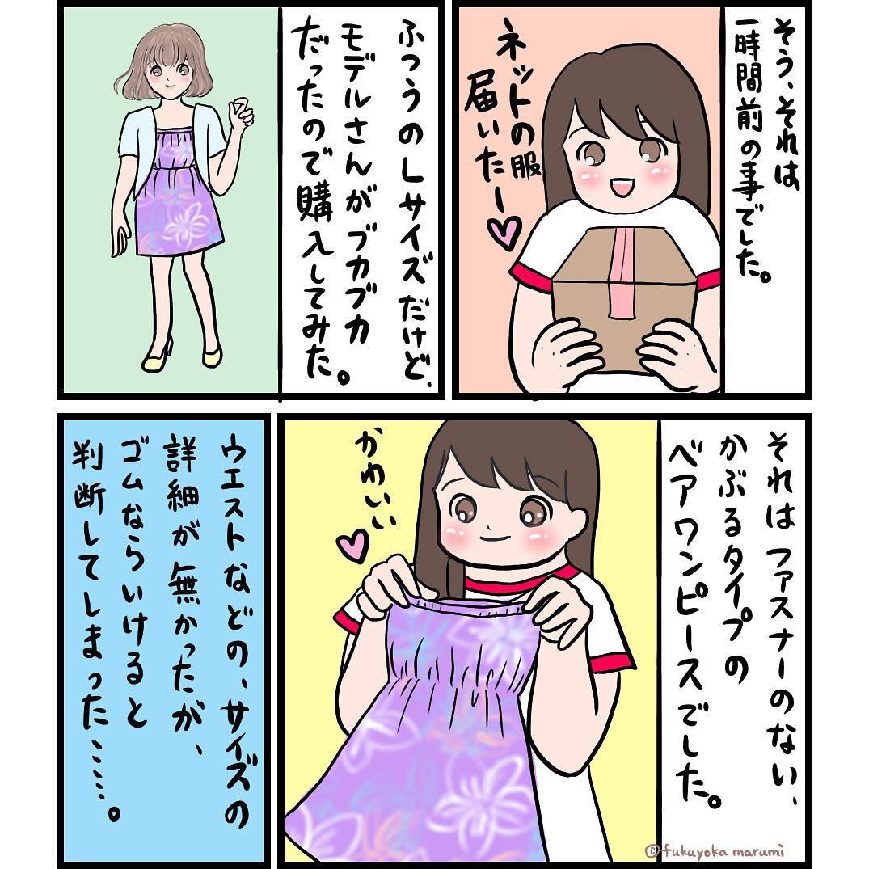 fukuyokamarumi_42738687_152987732321789_2356063948389304907_n