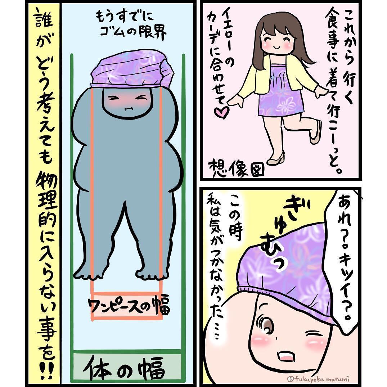 fukuyokamarumi_43820665_2169674953275103_8439248466244482503_n