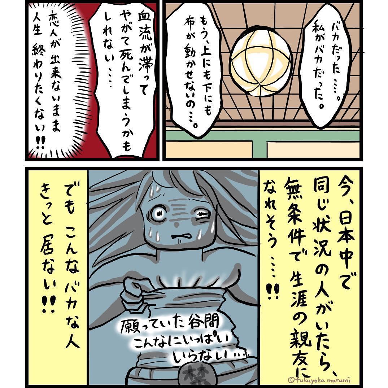 fukuyokamarumi_43309205_2198487850476960_1289398720058179100_n