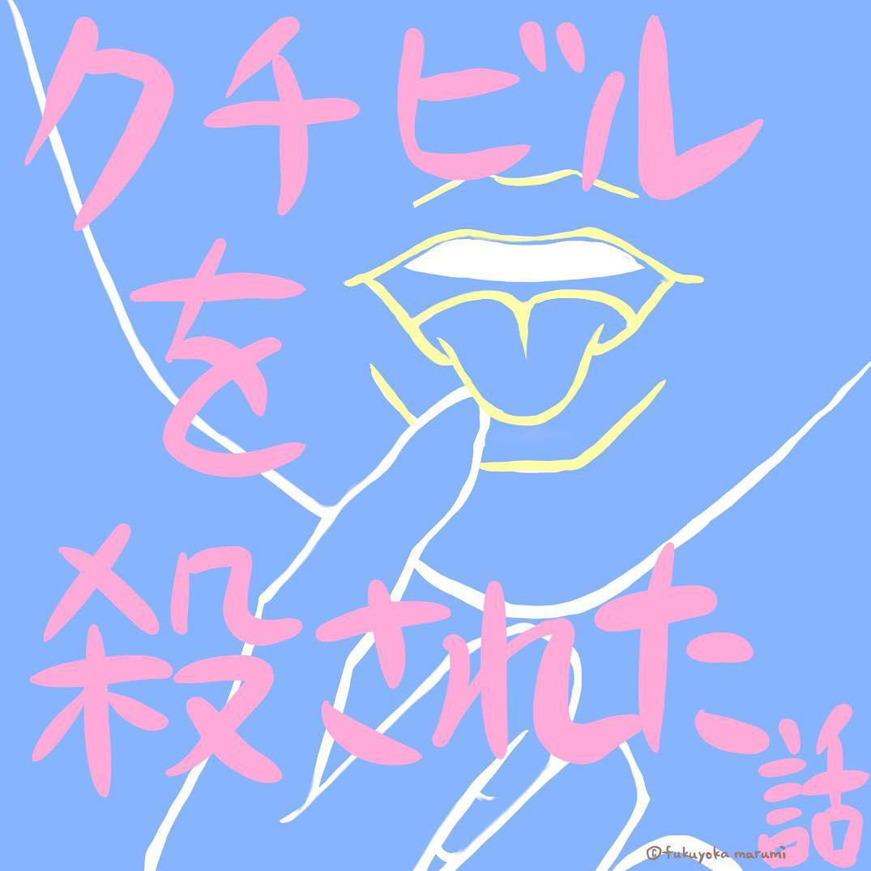 fukuyokamarumi_43191812_256391385047891_4223676190530793500_n