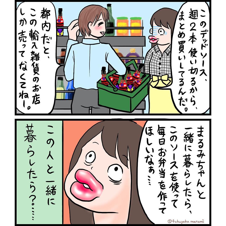 fukuyokamarumi_43650746_162879897982308_4763873201696763342_n