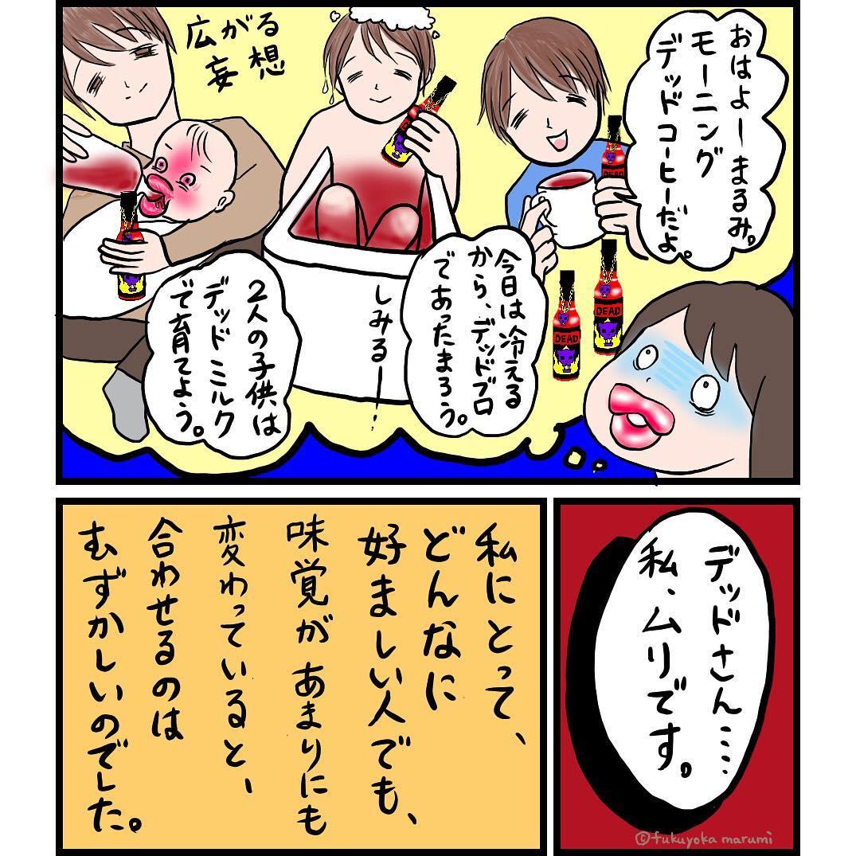 fukuyokamarumi_42924042_1097852090382685_8426970119396146497_n