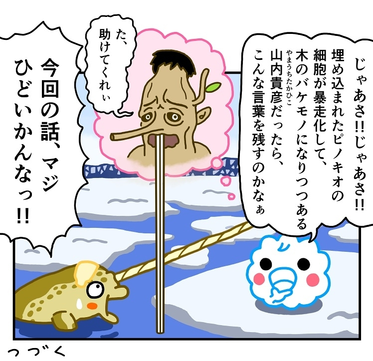 makoto.yamanobe_72960450_975885812762898_2048668806655186735_n
