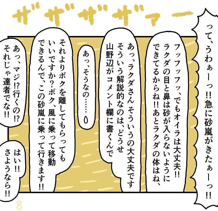 makoto.yamanobe_67628731_522789725162369_6061776544739815702_n