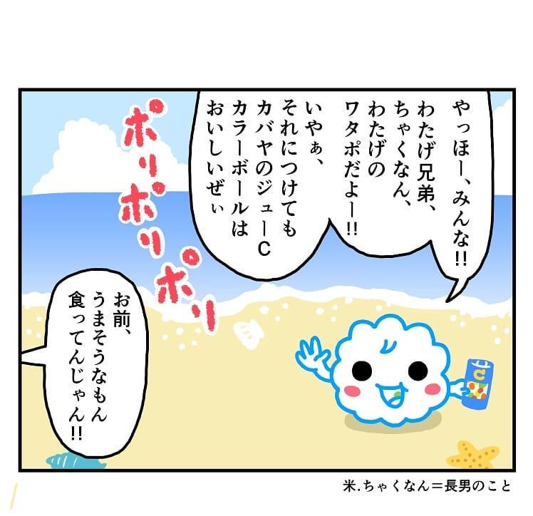 makoto.yamanobe_64519165_2450286735027333_4209401275027023267_n