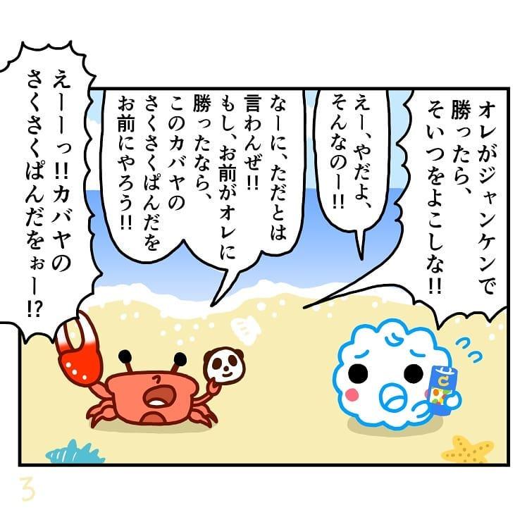 makoto.yamanobe_66688998_433196973941780_6163981229858151497_n