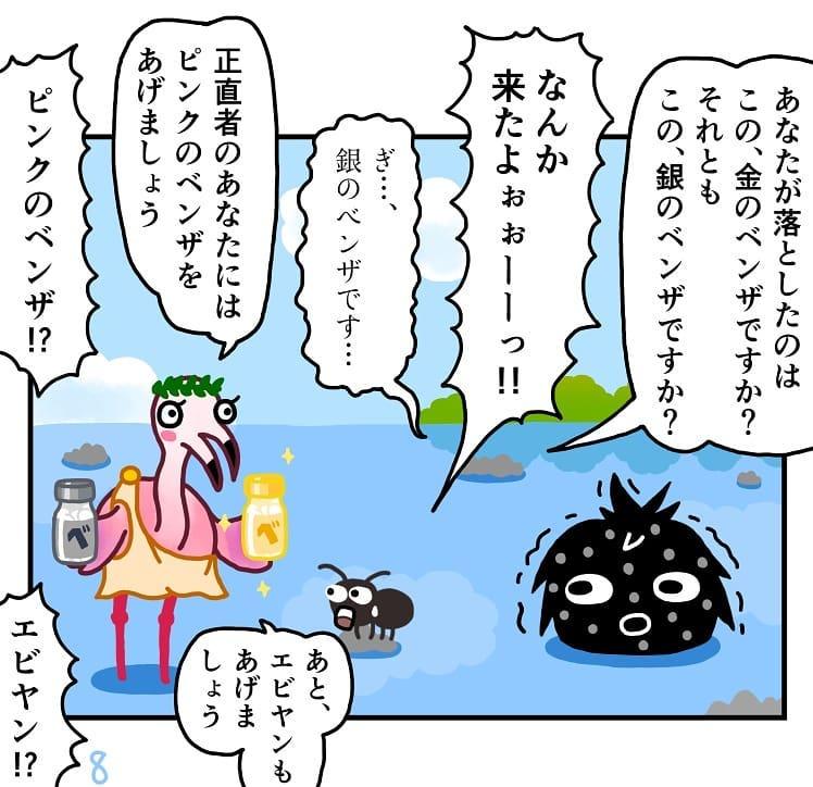 makoto.yamanobe_72370975_2971992992815949_3169077616147411870_n
