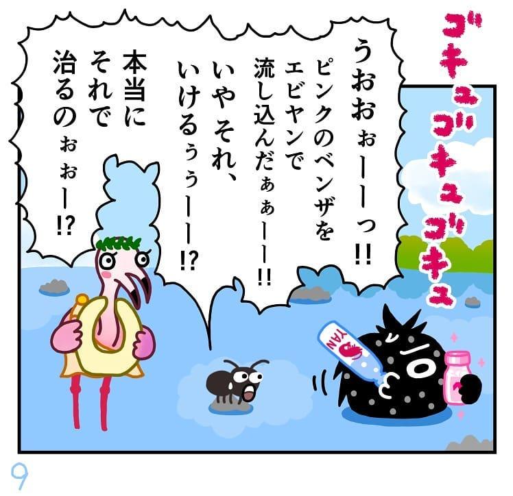 makoto.yamanobe_73401882_105662217452657_7839668106440897694_n