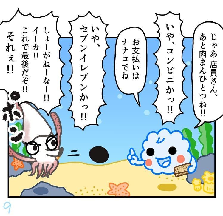 makoto.yamanobe_71546149_137600017521525_1166770559627115317_n