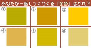 【心理テスト】しっくりくる「金色」を選ぶと、あなたの性格がわかる