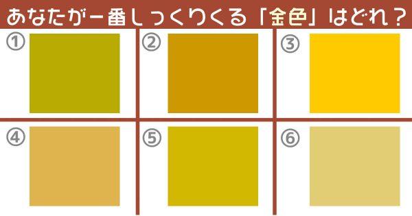 金,色,性格,心理テスト