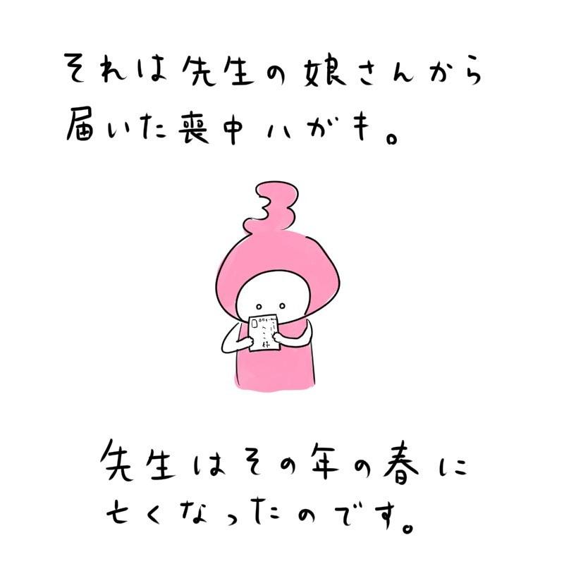 mifo_suzuki_75256803_109619630363176_4699185879335564736_n