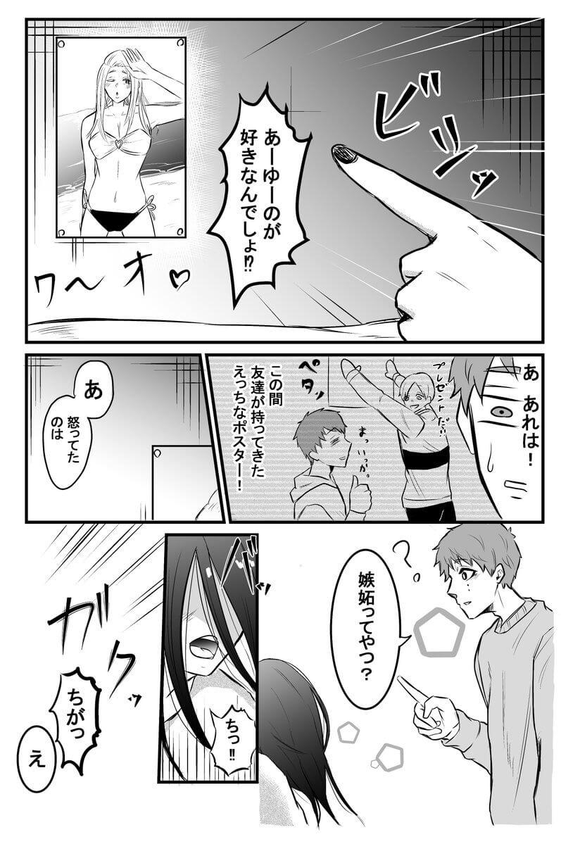 貞子と出会ってしまう話1-3