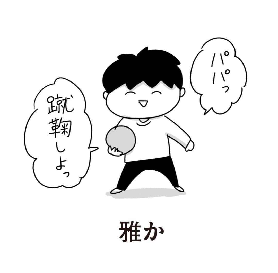 cho_cho_chokko_81937324_184442549305516_4457519583599290101_n