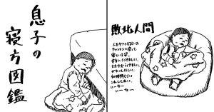 「息子の寝相」をまとめて図鑑したら、それは吹くってwww