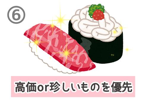 回転寿司 恋人の探し方 心理テスト 高価