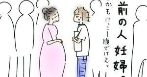 「電車に乗る妊婦」が生んだ、男の連帯感がステキ