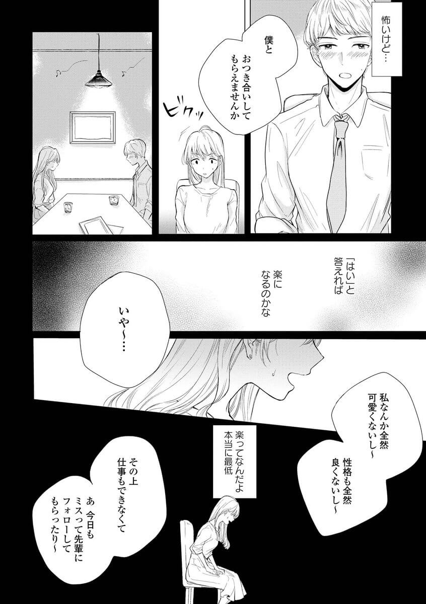 「ふつう」に憧れるOLの話4-1