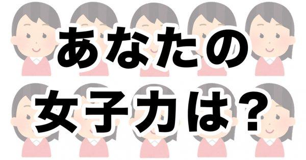 【女子力診断】あなたの女子力を簡単チェック!